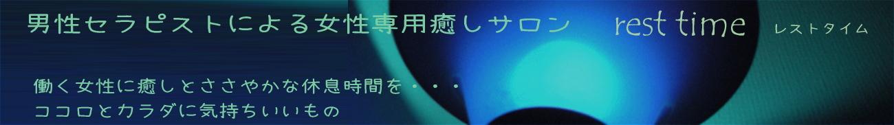 福岡・博多 男性セラピストによる女性専用癒しサロン「resttime」